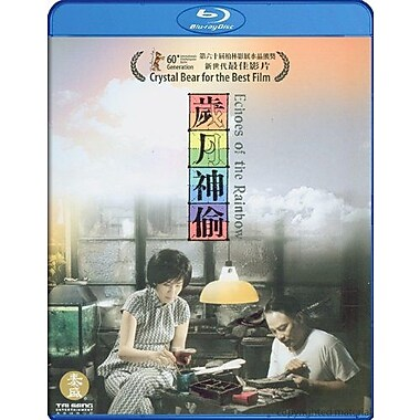 Echoes of the Rainbow (Blu-Ray)