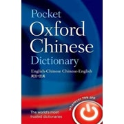 Pocket Oxford Chinese Dictionary (Oxford Dictionaries) Oxford Dictionaries Paperback