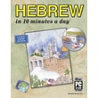 HEBREW in 10 minutes a day®