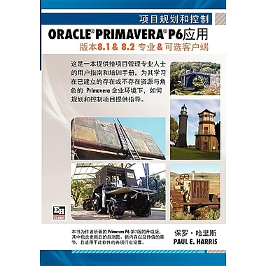 ORACLE PRIMAVERA P6: 8.1 & 8.2 & (Chinese Edition)