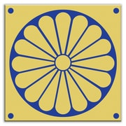 Oscar & Izzy Folksy Love 6'' x 6'' Satin Decorative Tile in Citrus Plate Gold-Blue