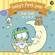 TF Publishing in.Baby's First Year: Garfield Undatedin. Wall Calendar