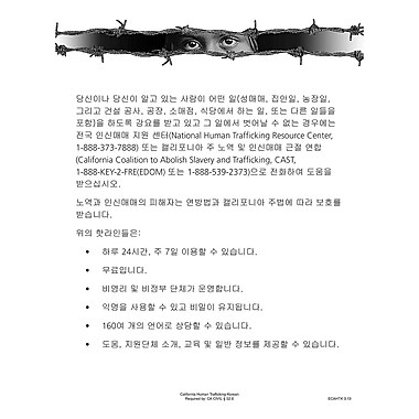 ComplyRight™ California Human Trafficking Korean Poster