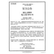 ComplyRight™ San Jose Minimum Wage Chinese Poster