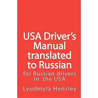 USA Driver's Manual Translated to Russian: American Driver's Handbook Translated to Russian