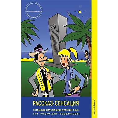 Rasskaz-Sensatsiya (the Story Sensation): For Learners of the Russian Language (and Not Only for Guadeloupians!)