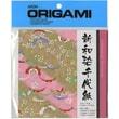 "Aitoh Origami Paper, 5.875"" x 5.875"", Shinwazome Chiyogrami"