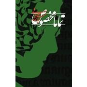 Entirely Special: Tamaman Makhsoos, Paperback (9781780830070)