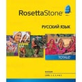 Rosetta Stone Russian Level 1-5 Set for Windows (1-2 Users) [Download]