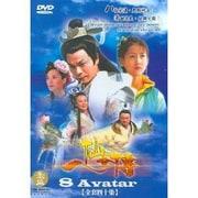 8 Avatar (DVD)
