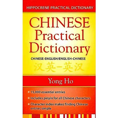 Chinese-English/English-Chinese Practical Dictionary (Chinese Edition) Yong Ho Paperback