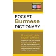 Pocket Burmese Dictionary: Burmese-English English-Burmese (Periplus Pocket Dictionaries)