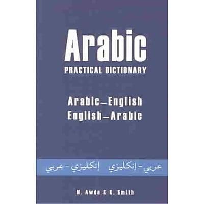 Arabic Practical Dictionary: Arabic-English English-Arabic
