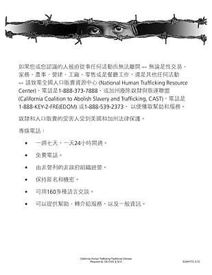 ComplyRight™ California Human Trafficking Chinese Poster (ECAHTTC)
