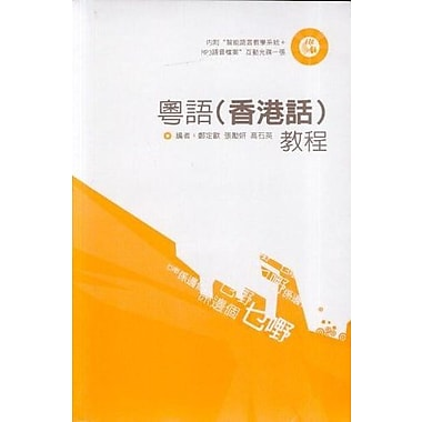 Cantonese (Mandarin) tutorial(Chinese Edition), Used Book (9789620425035)