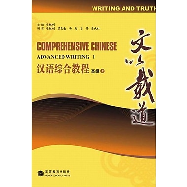 Writing and Truth - Advanced Writing 1, New Book (9787040216554)