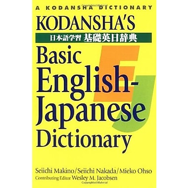 Kodansha's Basic English-Japanese Dictionary (Japanese for Busy People), New Book (9784770028952)