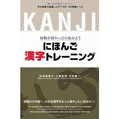 Nihongo Kanji Training (for JLPT N2 & 3) - Japanese Writing Study Book
