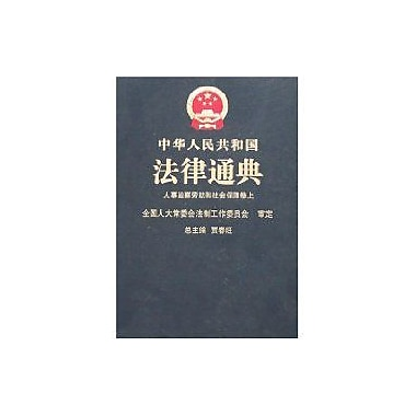 Tongdian Prc Law Labor And Social Security Personnel Monitor The Volume Set 2 Volumes 18-19 Paperback, New Book (9787801854865)