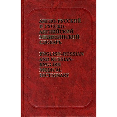 English-Russian Amp Russian-English Medical Dictionary, New Book (9785887213057)