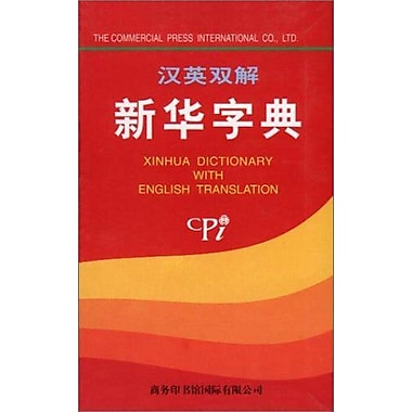 Xinhua Dictionary Chinese-English Edition Chinese Edition, New Book (9787801031983)
