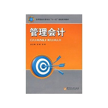 Management Accounting, New Book (9787560956275)