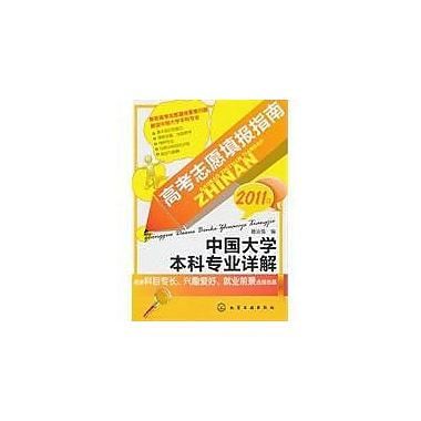 Applying To College Guide Detailed Chinese University Undergraduate 2011Chinese Edition, New Book (9787122101570)
