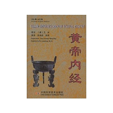 Yellow Emperors Canon Of Internal Medicine English And Chinese Version, New Book (9787504622310)