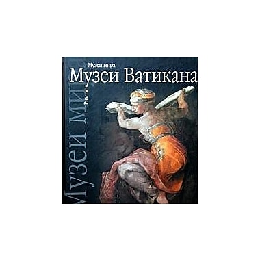 Museos del Vaticano: Roma (Spanish Edition), New Book (9788449413728)