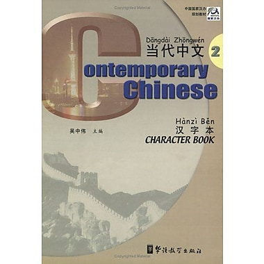 Contemporary Chinese Character #2 (Chinese Edition) (9787800529030)
