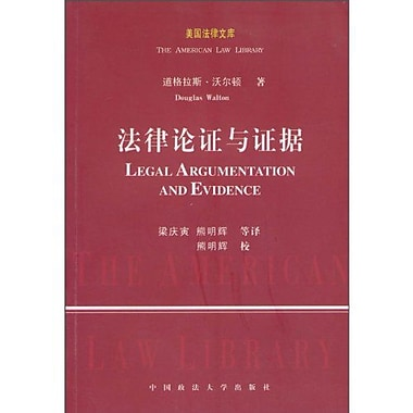 Legal Argumentation and Evidence (Chinese Edition) (9787562036364)