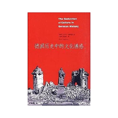 Culture Charms of German History (Chinese Edition), New Book (9787544710961)