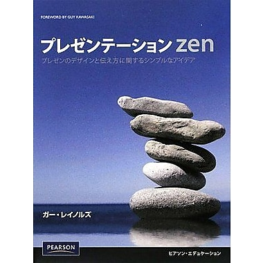 Presentation Zen (Japanese Edition), New Book (9784894713284)