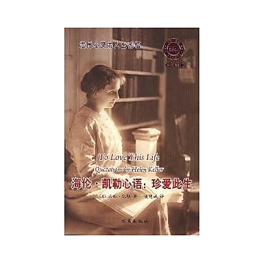 To Love This Life Quotations by Helen Keller, Used Book (9787802580534)