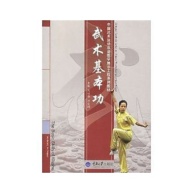The Basic Skills of Wushu (Attached with Dvd),Chinese & English, Used Book (9787562445630)