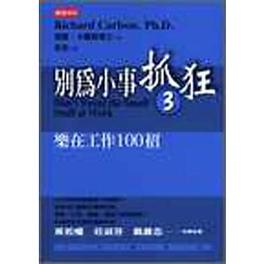 Don't Sweat the Small Stuff at Work('Don't Sweat the Small Stuff at Work', in traditional Chinese, NO, Used Book (9789571329710)