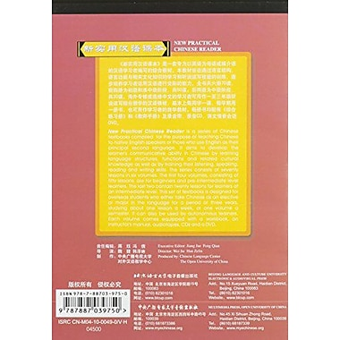 New Practical Chinese Reader, Vol. 1 (English and Chinese Edition), Used Book (9787887039750)
