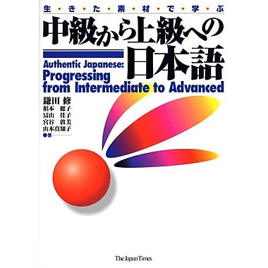 Authentic Japanese: Progressing from Intermediate to Advanced, New Book (9784789009188)