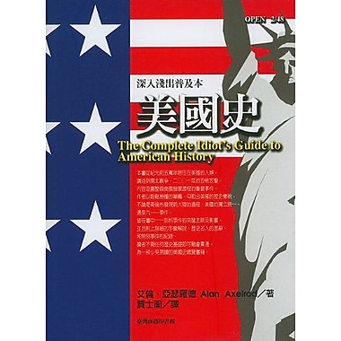 The Complete Idiot's Guide to American History(Complete Idiot's Guides(Lifestyle Paperback)) (Chinese (9789570520064)