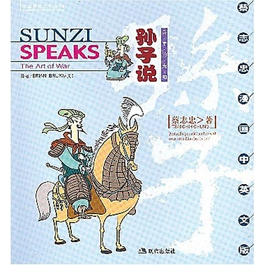 Sunzi Speaks: The Art of War (English-Chinese), New Book (9787801885098)