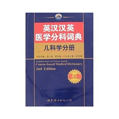 British pull-English Dictionary of Medical Division of Pediatrics Volume (hardcover)(Chinese Edition), Used Book (9787506237826)