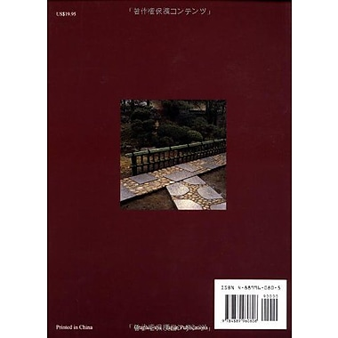Building Bamboo Fences, Used Book (9784889960808)