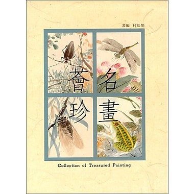 Collection of Treasured Painting (Gu gong wen wu yue kan cong shu), Used Book (9789575620875)
