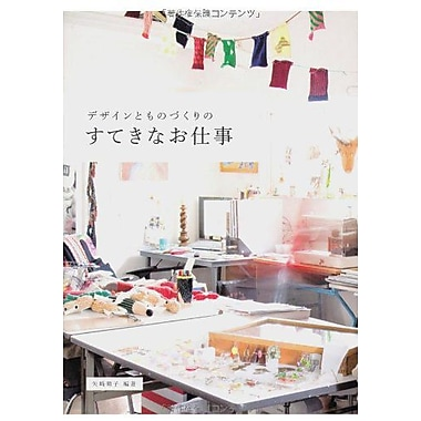 Creators Desk (Japanese Edition), Used Book (9784861006494)