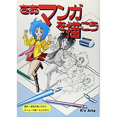 Let's Draw Manga, New Book (9784766109177)