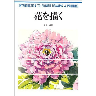 Introduction to Flower Drawing and Painting (Easy Start Guides), Used Book (9784766106237)