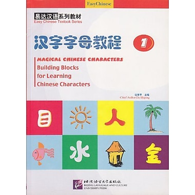 Magical Chinese Characters (English and Chinese Edition), New Book (9787561913734)