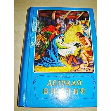 Russian Children Bible (Russian Edition), Used Book (9785855240016)