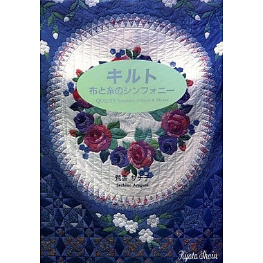 Quilts: Symphony of Cloth & Thread, Used Book (9784763631930)