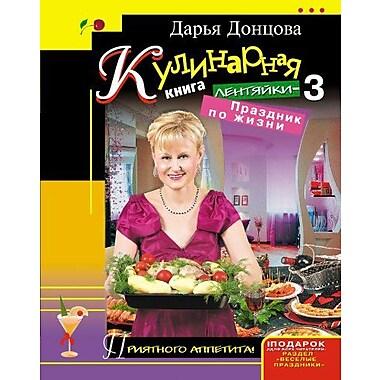 Kulinarnaja kniga lentjajki-3. Prazdnik po zhizni (Russian Edition), New Book (9785699307968)